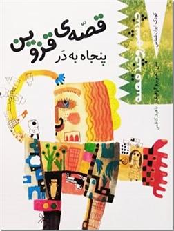 کتاب قصه قزوین - ایرانشناسی - پنجاه به در - خرید کتاب از: www.ashja.com - کتابسرای اشجع