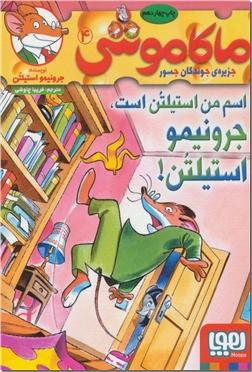 کتاب ماکاموشی - جلدهای 4 تا 6 - داستان نوجوانان - جزیره جویندگان جسور - خرید کتاب از: www.ashja.com - کتابسرای اشجع