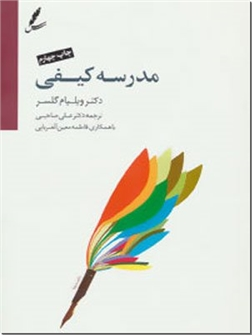 کتاب مدرسه کیفی - روانشناسی - خرید کتاب از: www.ashja.com - کتابسرای اشجع