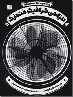 کتاب طراحی گرافیک متحرک - همراه با CD - متحرک سازی در گرافیک - خرید کتاب از: www.ashja.com - کتابسرای اشجع
