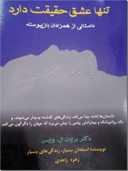خرید کتاب تنها عشق حقیقت دارد از: www.ashja.com - کتابسرای اشجع