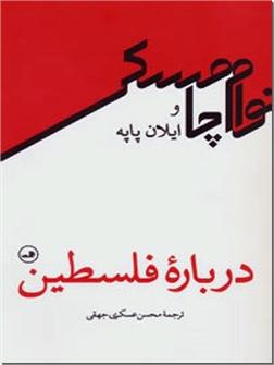 کتاب درباره فلسطین - مناقشات اسرائیل و اعراب - خرید کتاب از: www.ashja.com - کتابسرای اشجع