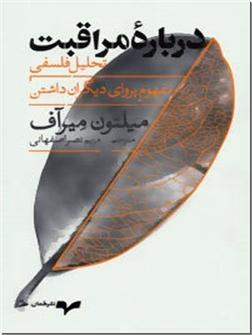 کتاب درباره مراقبت - تحلیل فلسفی مفهوم پروای دیگران داشتن - خرید کتاب از: www.ashja.com - کتابسرای اشجع
