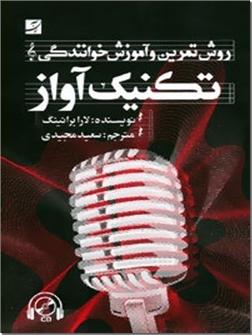 خرید کتاب تکنیک آواز - همراه با CD از: www.ashja.com - کتابسرای اشجع