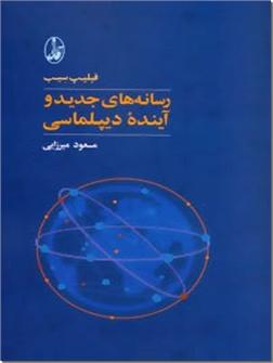 کتاب رسانه های جدید و آینده دیپلماسی - سیاست و دیپلماسی - خرید کتاب از: www.ashja.com - کتابسرای اشجع