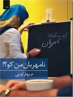 کتاب نامهربان من کو - ادبیات داستانی - رمان - خرید کتاب از: www.ashja.com - کتابسرای اشجع