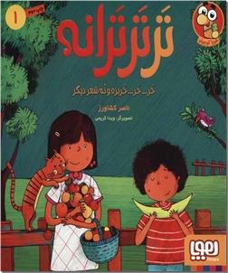 کتاب تر تر ترانه 1 - خر خر خربزه - مجموعه اشعار کودکانه - خرید کتاب از: www.ashja.com - کتابسرای اشجع