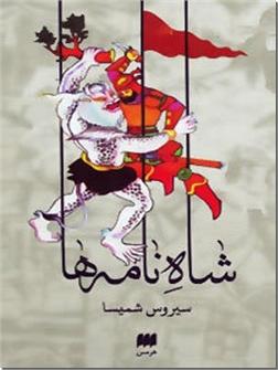 خرید کتاب شاه نامه ها - شاهنامه ها از: www.ashja.com - کتابسرای اشجع