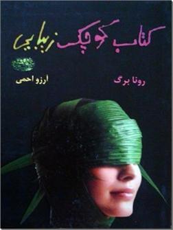 کتاب کتاب کوچک زیبایی - بایدها و نبایدهای اساسی برای خانمها - خرید کتاب از: www.ashja.com - کتابسرای اشجع