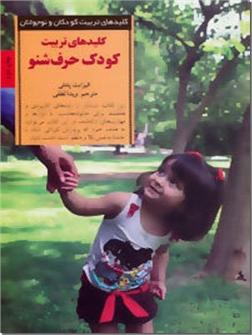 کتاب تربیت کودک حرف شنو - کلیدهای تربیت کودکان و نوجوانان - خرید کتاب از: www.ashja.com - کتابسرای اشجع