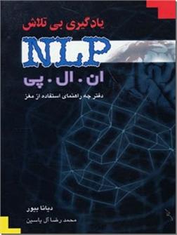 کتاب یادگیری بی تلاش - nlp - ان ال پی - خرید کتاب از: www.ashja.com - کتابسرای اشجع