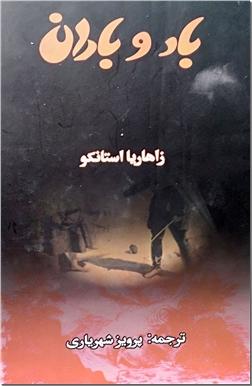 کتاب باد و باران - ادبیات داستانی - رمان - خرید کتاب از: www.ashja.com - کتابسرای اشجع