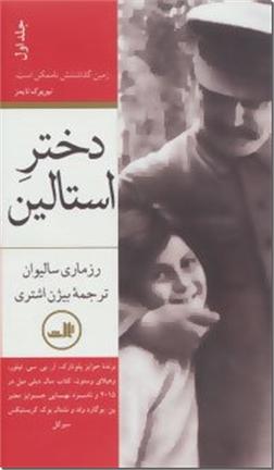 خرید کتاب دختر استالین - 2 جلدی از: www.ashja.com - کتابسرای اشجع