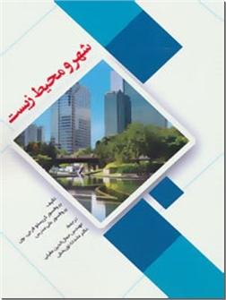 خرید کتاب شهر و محیط زیست از: www.ashja.com - کتابسرای اشجع