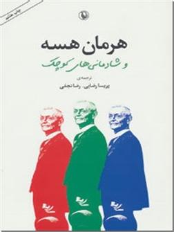 کتاب هرمان هسه و شادمانی های کوچک - ادبیات داستانی - رمان - خرید کتاب از: www.ashja.com - کتابسرای اشجع