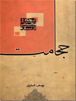 خرید کتاب کوتاه و مختصر درباره حجامت از: www.ashja.com - کتابسرای اشجع