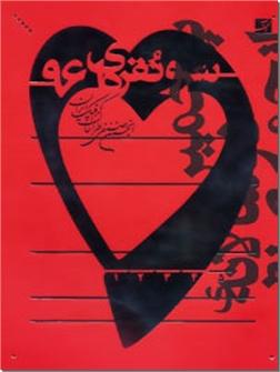 خرید کتاب سرو نقره ای 96 از: www.ashja.com - کتابسرای اشجع