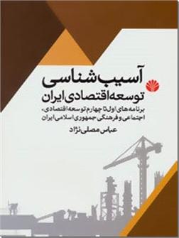 خرید کتاب آسیب شناسی توسعه اقتصادی ایران از: www.ashja.com - کتابسرای اشجع
