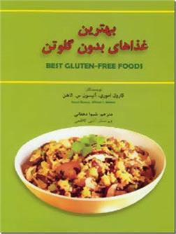 خرید کتاب بهترین غذاهای بدون گلوتن از: www.ashja.com - کتابسرای اشجع