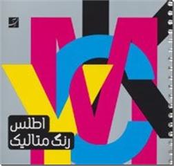 خرید کتاب اطلس رنگ متالیک از: www.ashja.com - کتابسرای اشجع