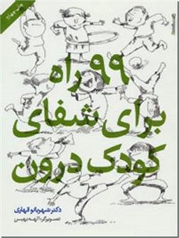 خرید کتاب 99 راه برای شفای کودک درون از: www.ashja.com - کتابسرای اشجع