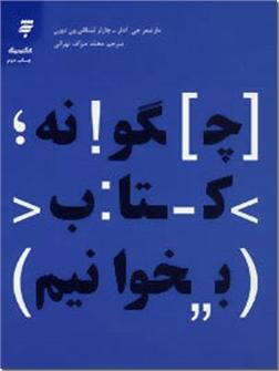 خرید کتاب چگونه کتاب بخوانیم از: www.ashja.com - کتابسرای اشجع