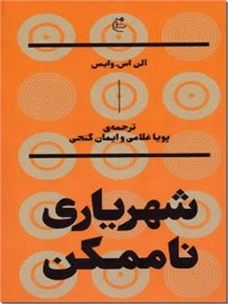 کتاب شهریاری ناممکن - مقالات - خرید کتاب از: www.ashja.com - کتابسرای اشجع