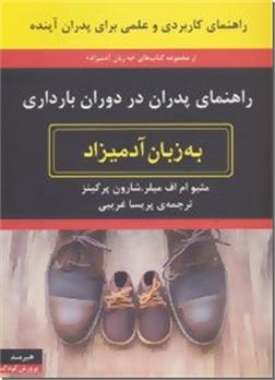 خرید کتاب راهنمای پدران در دوران بارداری به زبان آدمیزاد از: www.ashja.com - کتابسرای اشجع