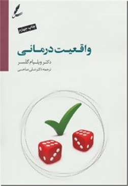خرید کتاب واقعیت درمانی از: www.ashja.com - کتابسرای اشجع