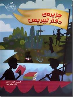 خرید کتاب جزیره دکتر لیبریس از: www.ashja.com - کتابسرای اشجع