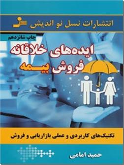 کتاب ایده های خلاقانه فروش بیمه - فروش بیمه - خرید کتاب از: www.ashja.com - کتابسرای اشجع