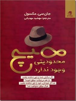 کتاب هیچ محدودیتی وجود ندارد - چگونه توانمندی های مهم خود را بشناسید - خرید کتاب از: www.ashja.com - کتابسرای اشجع
