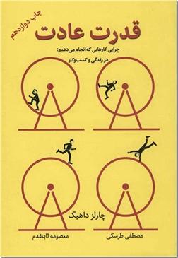کتاب قدرت عادت - چرایی کارهایی که در زندگی و کسب و کار انجام می دهیم - خرید کتاب از: www.ashja.com - کتابسرای اشجع