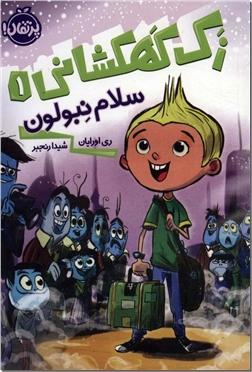کتاب زک کهکشانی - 2 جلدی - رمان نوجوانان - خرید کتاب از: www.ashja.com - کتابسرای اشجع