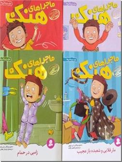 کتاب ماجراهای هنک - مجموعه داستان برای دبستانی ها - 10جلدی - خرید کتاب از: www.ashja.com - کتابسرای اشجع