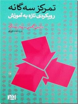 خرید کتاب تمرکز سه گانه از: www.ashja.com - کتابسرای اشجع
