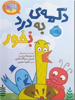 کتاب دکمه به درد بخور - دکمه به درد نخور - داستان های کارتونی مناسب برای قبل از دبستان - خرید کتاب از: www.ashja.com - کتابسرای اشجع