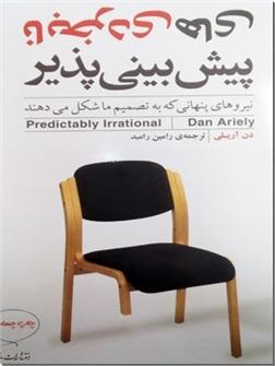 خرید کتاب نابخردی های پیش بینی ناپذیر از: www.ashja.com - کتابسرای اشجع