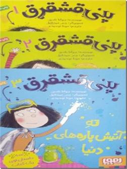 کتاب مجموعه داستان پنی قشقرق - 3 جلدی - داستان نوجوانان - من کلی قشقرق به پا کردم، بخوانید - خرید کتاب از: www.ashja.com - کتابسرای اشجع