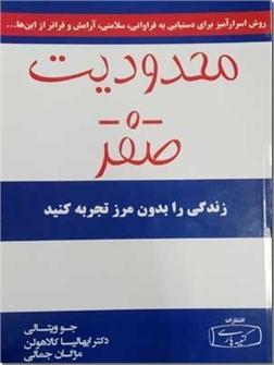 خرید کتاب محدودیت صفر از: www.ashja.com - کتابسرای اشجع