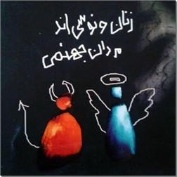 خرید کتاب زنان ونوسی اند مردان جهنمی از: www.ashja.com - کتابسرای اشجع