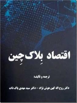 خرید کتاب اقتصاد بلاک چین از: www.ashja.com - کتابسرای اشجع