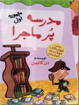 خرید کتاب مدرسه پرماجرا  1 - قابدار از: www.ashja.com - کتابسرای اشجع