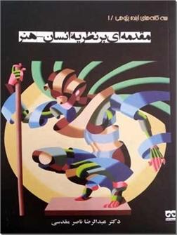 کتاب مقدمه ای بر نظریه انسان هنر - معرفی مفهومی به نام انسان - هنر - خرید کتاب از: www.ashja.com - کتابسرای اشجع