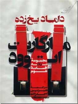 خرید کتاب داماد یخ زده از: www.ashja.com - کتابسرای اشجع
