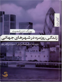 خرید کتاب زندگی روزمره در شهرهای جهانی از: www.ashja.com - کتابسرای اشجع
