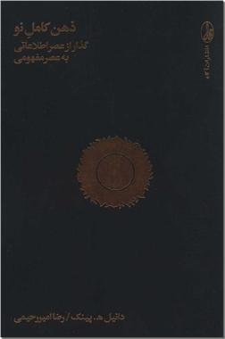 کتاب ذهن کامل نو -  - خرید کتاب از: www.ashja.com - کتابسرای اشجع