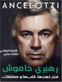خرید کتاب آنچلوتی رهبری خاموش از: www.ashja.com - کتابسرای اشجع