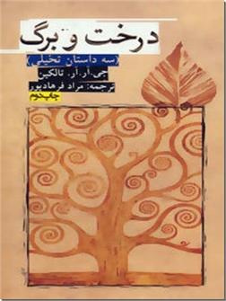 کتاب درخت و برگ - مجموعه سه داستان تخیلی - خرید کتاب از: www.ashja.com - کتابسرای اشجع