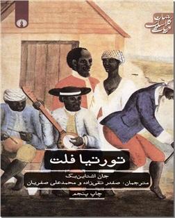خرید کتاب تورتیا فلت از: www.ashja.com - کتابسرای اشجع